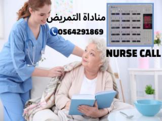 جهاز استدعاء الممرضات لاسلكى /نيرس كول بالرياض