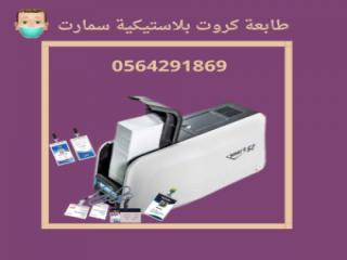 طابعة كروت وكارنيهات بلاستيكيةid card printer