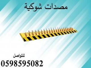 مصدات أمنية وحواجز شوكية بأسعار مميزة