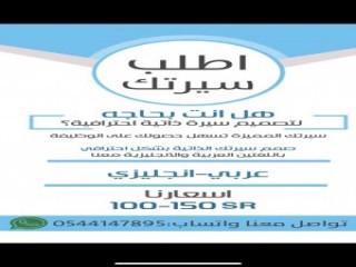 معلمة مدرسة تأسيس ابتدائي بالمدينة المنوره