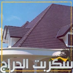 تركيب سقف قرميد, اسقف قرميد, تركيب قرميد, قرميد, الرياض, جدة, مكة,