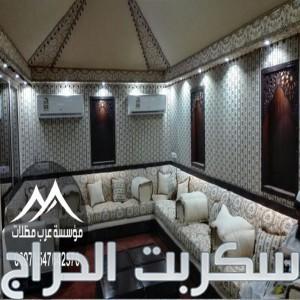خيام ملكيه,شركات خيام في الإمارات,مجالس عربية
