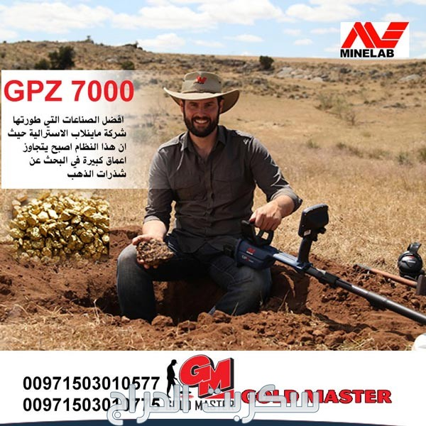 جهاز كشف جرامات الذهب الصغيرة تحت الارض gpz 7000