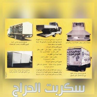 تصنيع هياكل السيارات.  الرياض – الشرقية - جدة