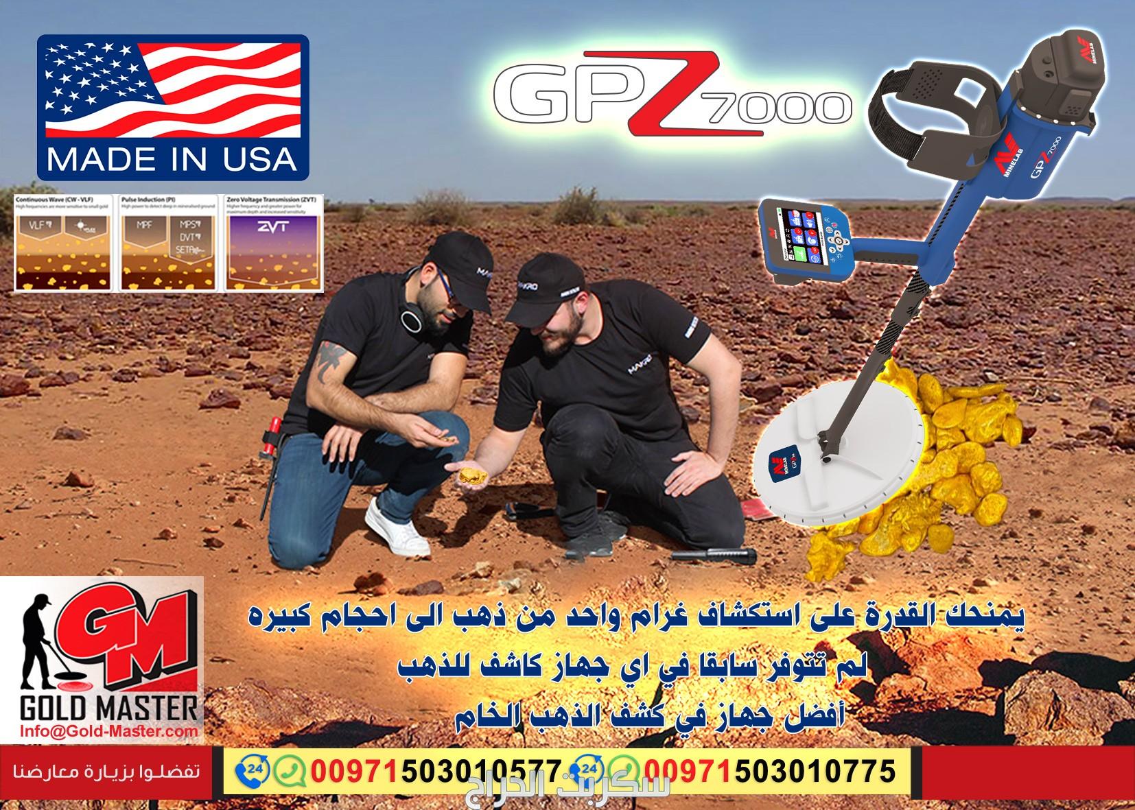 جهاز كشف الذهب جي بي زد 7000   GPZ 7000